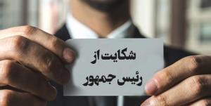 شکایت شورای شهر تبریز از هیئت وزیران دولت روحانی
