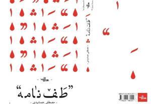 تازه های نشر/ «طفنامه» روایتی از پیادهروی اربعین با نگاهی تازه به عاشورا