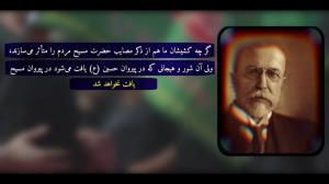 امام حسین علیهالسلام از نگاه اندیشمندان غیر مسلمان
