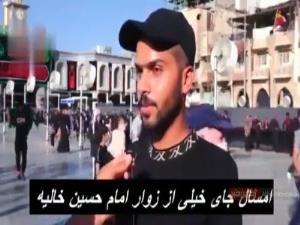 دلتنگی مردم عراق از عدم مشارکت زائرین ایرانی در راهپیمایی اربعین