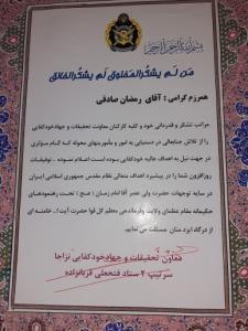 گوشه از افتخارات بابام در عرصه زرهی ارتش جمهوری اسلامی