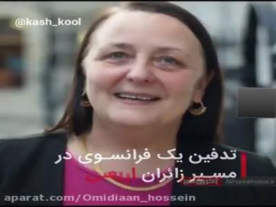 وصیت اسلام شناس فرانسوی؛ مرا در مسیر زوار اربعین دفن کنید
