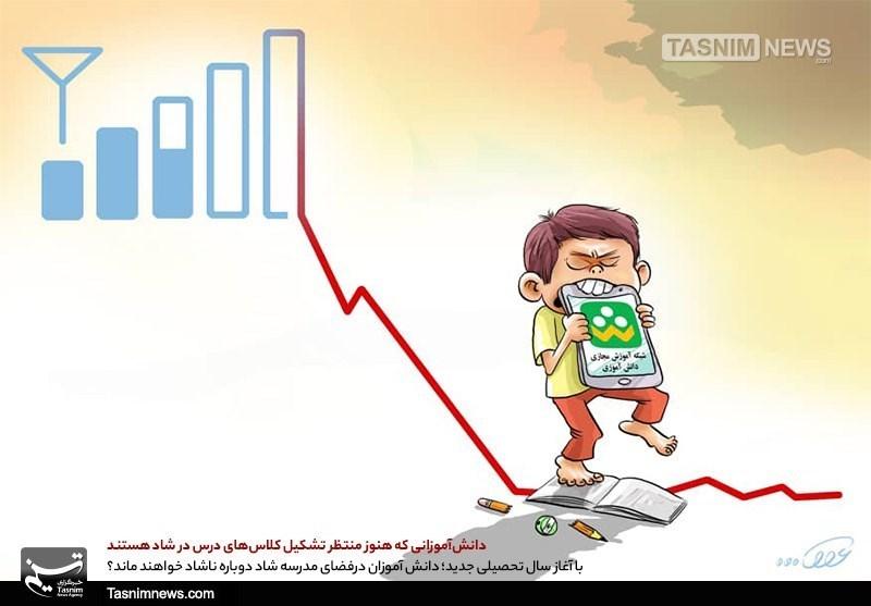 کاریکاتور/ دردسرهای دانش آموزان در شبکه شاد