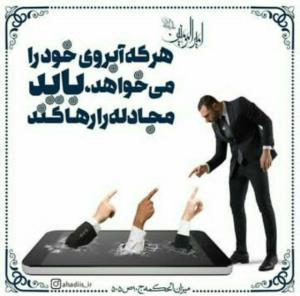 🌹💚امیرالمومنین امام علی علیه السّلام فرمودند:   هر که آبرو