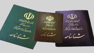 آماری از تعداد صدور شناسنامه برای فرزندان با مادر ایرانی و پدر خارجی