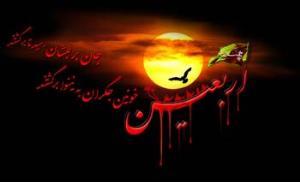 تقویم تاریخ/ اربعین حسینی و ورود اهل بیت سیدالشهداء(ع) به کربلا