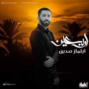 آهنگ «اربعین» با صدای ایلماز صدیق