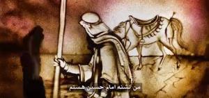 نماهنگ زیبا با صدای «علی اکبر قلیچ»؛ من تشنه امام حسین هستم...