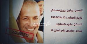 وبسایت فلسطینی هویت و آدرس مسکونی رئیس جدید شاباک را افشا کرد