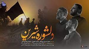 نوا آهنگ زیبای «دلشوره شیرین» در اربعین حسینی