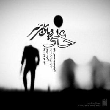 آهنگ جدید/ «رویای بی سر» از حمید حامی منتشر شد