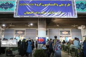 مراجعه مردم اصفهان کمتر از ظرفیت مراکز واکسیناسیون کروناست