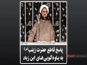 پاسخ قاطع حضرت زینب(س) به یاوهگوییهای ابن زیاد