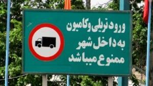 ورود کامیون به شهر ساوه ممنوع شد
