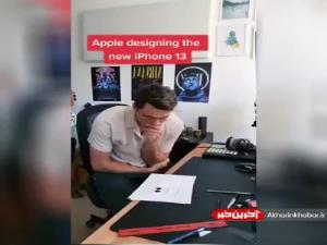 جوریکه مهندسای اپل آیفون 13 رو طراحی کردن!