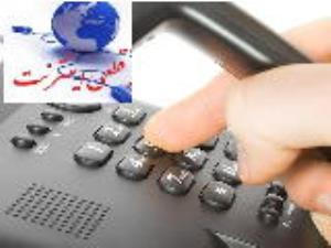 اطلاعیه قطعی اینترنت و تلفن ثابت در کرند غرب