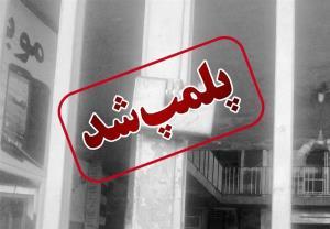 پلمب ۶ مرکز درمانی در استان همدان