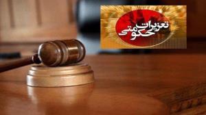 راهاندازی شعب سیار تعزیرات حکومتی ویژه رسیدگی به تخلفات در استان اصفهان