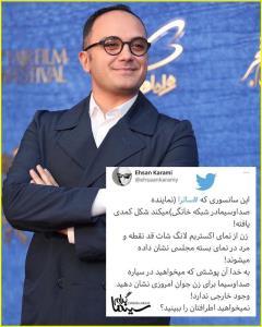 چهره ها/ واکنش احسان کرمی به سانسور الناز حبیبی در برنامه پیشگو