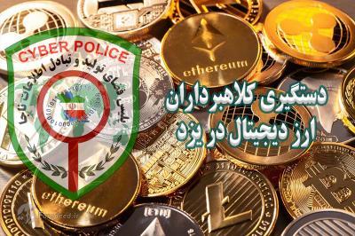 دستگیری کلاهبرداران میلیاردی ارز دیجیتال در یزد