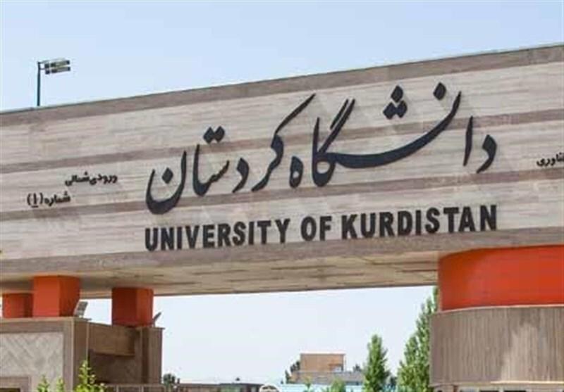 اطلاعیه ثبتنام در دانشگاه کردستان اعلام شد