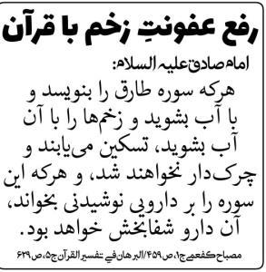 رفع عفونت زخم با قرآن