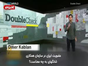 عضویت ایران در پیمان شانگهای به چه معناست؟