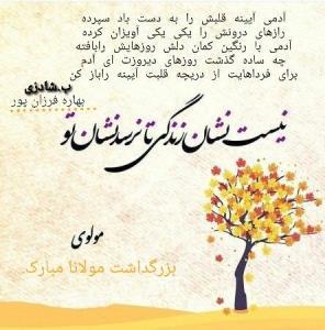 بزرگداشت مولانا. بهاره فرزان پور ...ب.شادزی