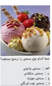 کدوم بستنی من که شکلاتی