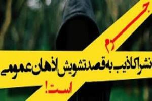 هشدار دادستان بم به انتشاردهندگان شایعه دستگیری یک جاسوس