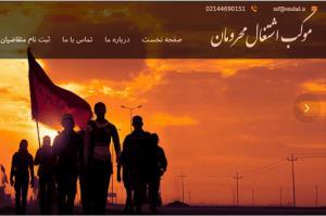 راه اندازی موکب اشتغال محرومان در مازندران