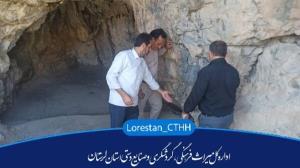 توسعه گردشگری در غار طلسم الیگودرز