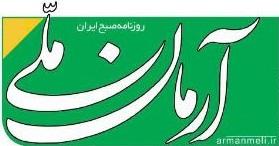 سرمقاله آرمان ملّی/ دیپلماسی صلح و اقتدار ایران
