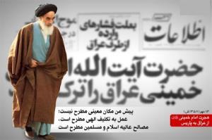 تقویم تاریخ/ هجرت امام خمینی(ره) از عراق به کویت با فشار رژیم بعثی عراق
