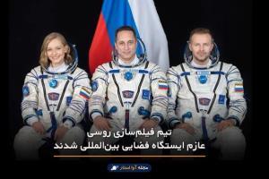 تیم فیلمسازی روسی عازم ایستگاه فضایی بینالمللی شدند