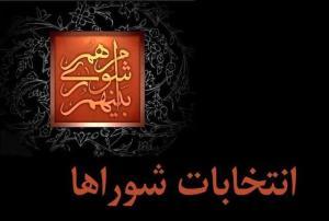 ماجرای اختلافات پرحاشیه اعضای شورای شهر ماهشهر؛ انتخاب شهردار در هالهای از ابهام!