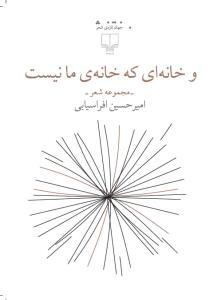 مخالفتِسیاستزدگان جُنگ اصفهان را بیشتر مطرح کرد