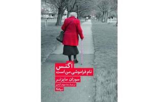 «اگنس نام فراموشی من است» در بازار کتاب/ جنگ همهچیز را با خود میبرد