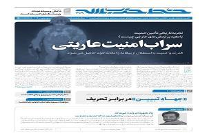 هفتهنامه خط حزبالله با عنوان «سراب امنیت عاریتی» منتشر شد