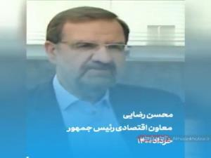 جزییات طرح تهاتر نفت - کالا توسط محسن رضایی چیست و چه پیامدهایی دارد؟