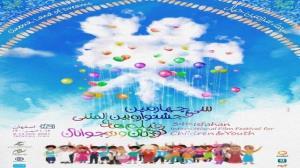 پخش زنده ویژه برنامه جشنواره فیلم کودک