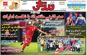 صدرنشینی مقتدرانه با شکست امارات