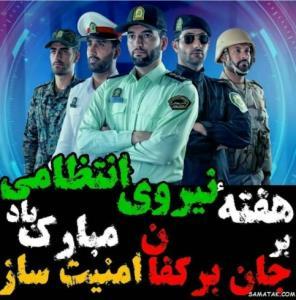 هفته نیروی انتظامی مبارک