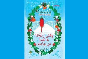 پرفروش ترین رمان سال ایرلند به فارسی ترجمه شد