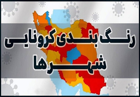 وضعیت کرونایی ۲ شهرستان استان زنجان آبی شد