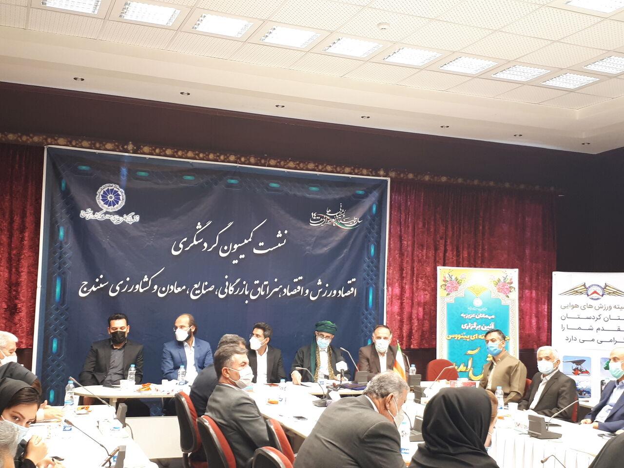 ۲ هزار میلیارد تومان در حوزه اقتصاد کردستان سرمایهگذاری شد