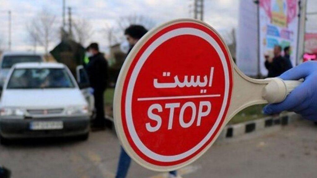 محدودیتهای تردد در یزد همچنان پابرجا است