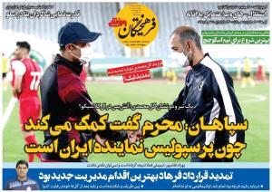 یک تیر و دو نشان گلمحمدی