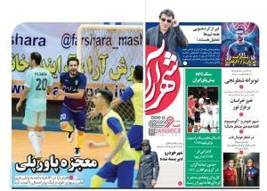 سنگ AFC پیش پای ایران