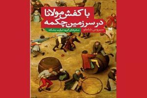 «با کفش مولانا در سرزمین چکمه» به خاطرات تئاتری سیروس شاملو بروید
